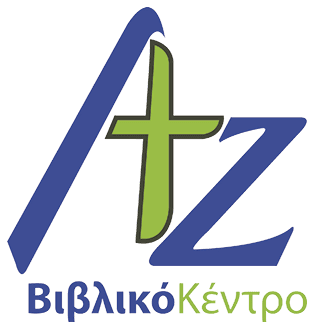 Βιβλικό Κέντρο Άργος Ζωδιάτης